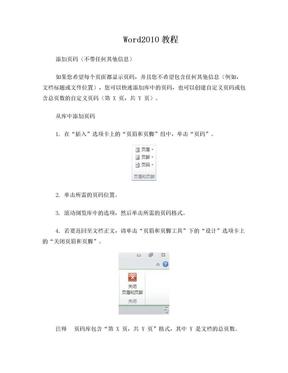 Word2010页眉页脚设置教程.doc