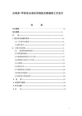 分离苯-甲苯混合液的浮阀板式精馏塔工艺设计.doc