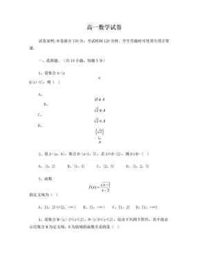 高一数学试卷及答案.doc
