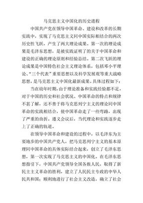 马克思主义中国化的历史进程.doc