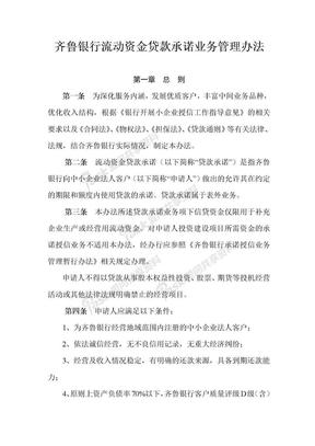 齐鲁银行贷款经历2中间业务流动资金贷款承诺业务管理办法.doc