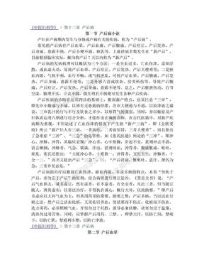 中医妇科学-产后病.doc