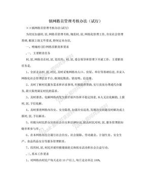 镇网格员管理考核办法(试行).doc
