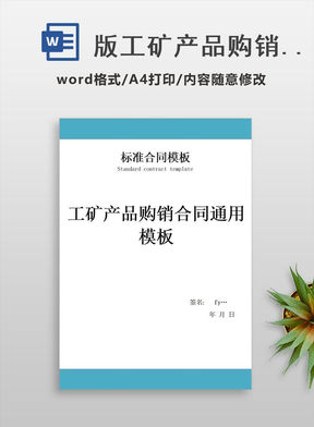 2019年版工矿产品购销合同通用模板.doc