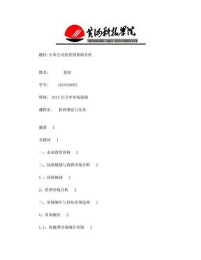 小米公司市场营销论文.doc