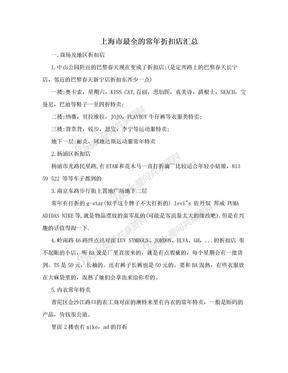 上海市最全的常年折扣店汇总.doc