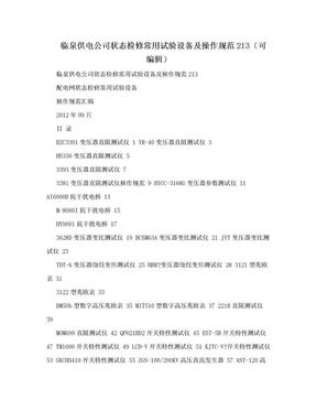 临泉供电公司状态检修常用试验设备及操作规范213(可编辑).doc