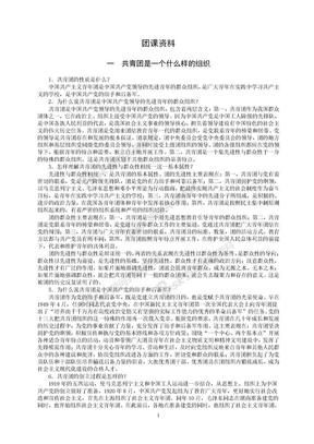 团课资料.doc
