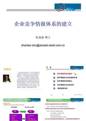 -朱战备博士----企业竞争情报体系的建立.ppt
