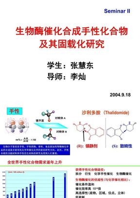 生物酶催化合成手性化合物.ppt