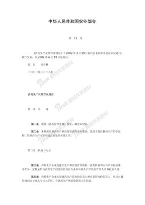 兽药GMP--兽药生产质量管理规范.docx