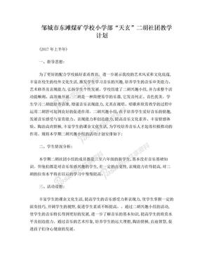 """""""天玄""""二胡社团教学计划.doc"""