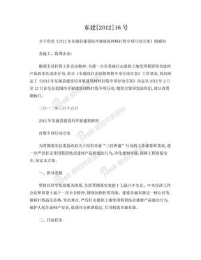 2012年东源建设局开展建筑材料打假专项行动方案.doc
