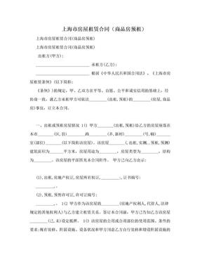 上海市房屋租赁合同(商品房预租).doc