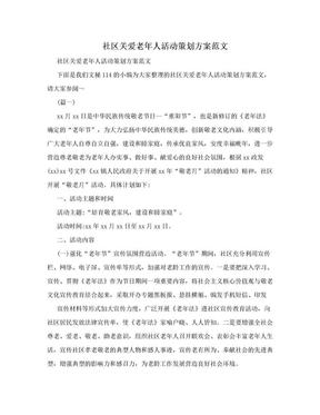 社区关爱老年人活动策划方案范文.doc