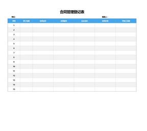 合同管理登记表.xlsx