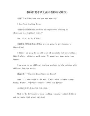 教师招聘考试之英语教师面试题(2).doc