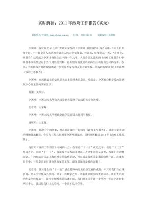2011年政府工作报告实时解读.doc