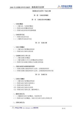 09注册税务师相关法大纲