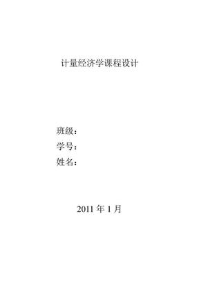 计量经济学_三元线性回归模型案例分析.doc