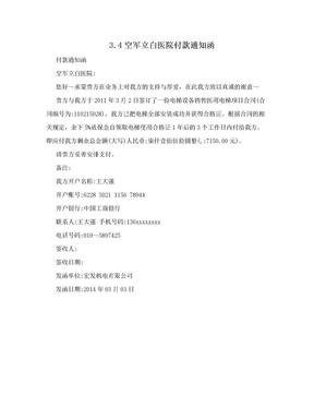 3.4空军立白医院付款通知函.doc
