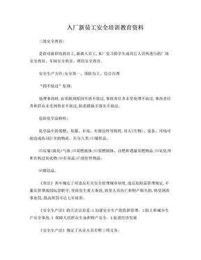 三级安全教育.doc