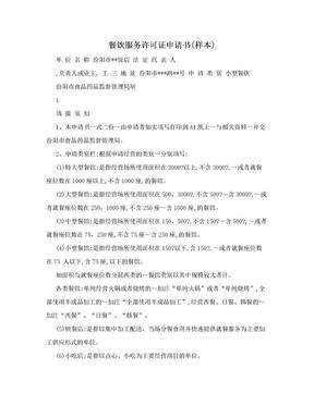 餐饮服务许可证申请书(样本).doc