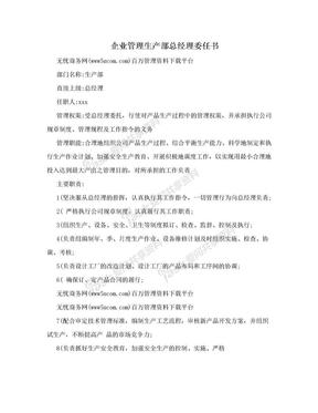 企业管理生产部总经理委任书.doc