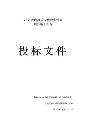 xx市政府大楼物业投标书.docx