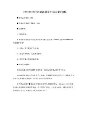 越野车赛事招商方案.doc