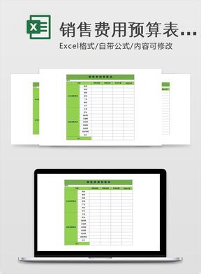 销售费用预算表模板excel.xlsx