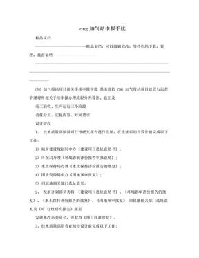 cng加气站申报手续.doc