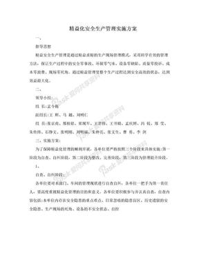 精益化安全生产管理实施方案.doc