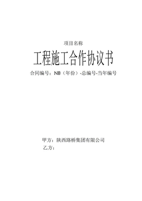 工程施工合作协议书(2013范本).doc