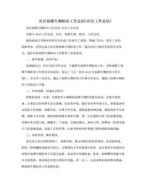 社区病媒生物防治工作总结[社区工作总结].doc