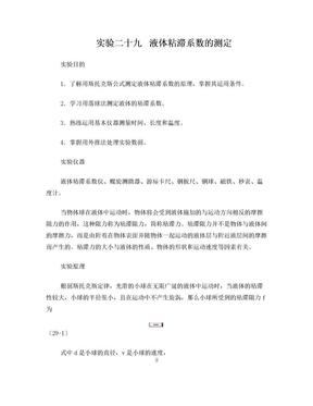 液体粘滞系数测定修订2012.doc