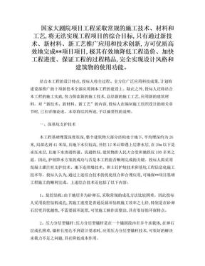 新技术新产品新工艺新材料应用.doc