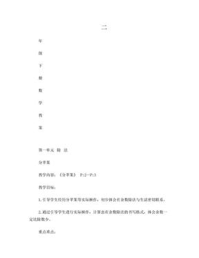 新北师大版小学二年级数学下册教案.doc