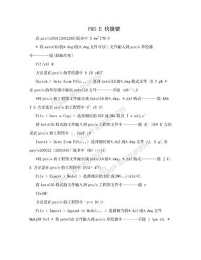 PRO E 快捷键.doc