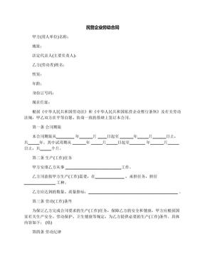 民营企业劳动合同.docx