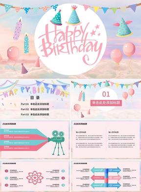 生日快乐节日策划PPT模板