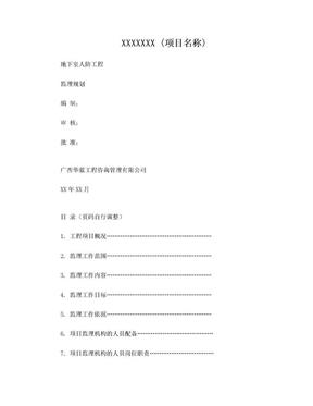 地下室人防工程监理规划.doc