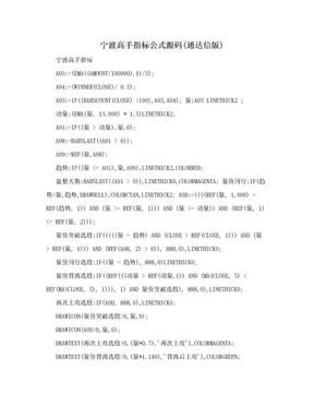 宁波高手指标公式源码(通达信版).doc