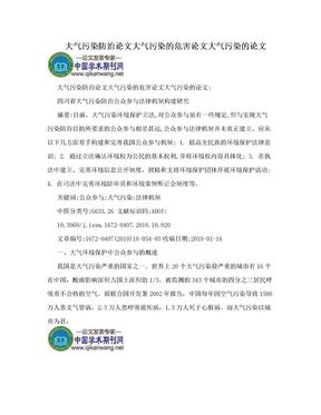 大气污染防治论文大气污染的危害论文大气污染的论文.doc