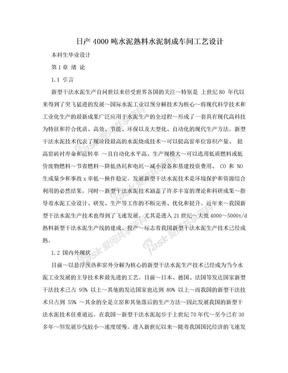 日产4000吨水泥熟料水泥制成车间工艺设计.doc