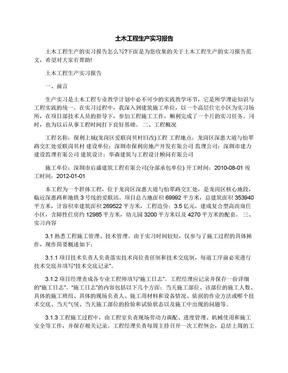 土木工程生产实习报告.docx