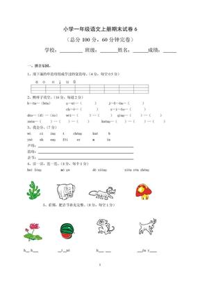 小学一年级语文上册期末试卷6