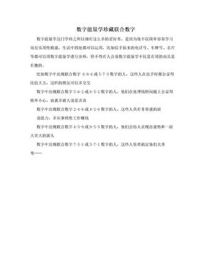 数字能量学珍藏联合数字.doc
