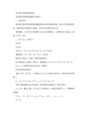 高中数学选择题答题技巧.doc
