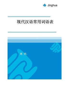 现代汉语常用词语表.pdf